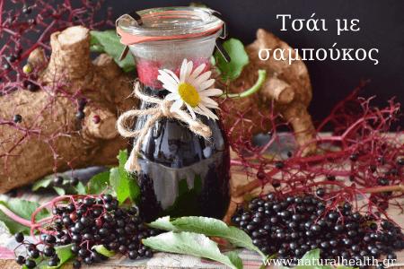 Τσάι σαμπούκος κατα τις γρίπης και των συμπτωμάτων
