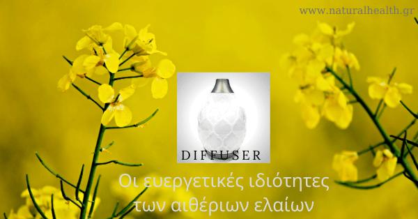 Diffuser – Οι ευεργετικές ιδιότητες των αιθέριων ελαίων