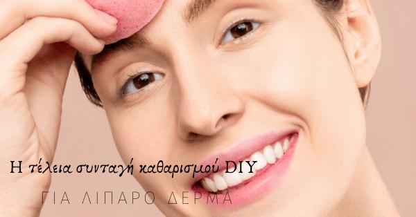 Η τέλεια συνταγή καθαρισμού DIY για λιπαρό δέρμα