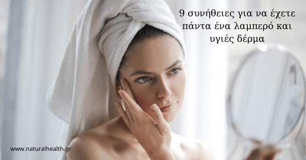 9 συνήθειες για να πάντα ένα λαμπερό και υγιές δέρμα