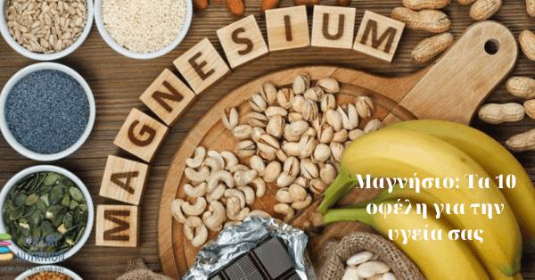 Μαγνήσιο: Τα 10 οφέλη για την υγεία σας