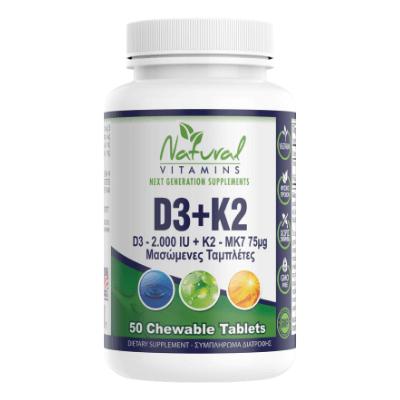 D3 (2000IU) + K2 (Mk7-75μg) για το ασβέστιο Μασώμενες x50tabs – Natural Vitamins